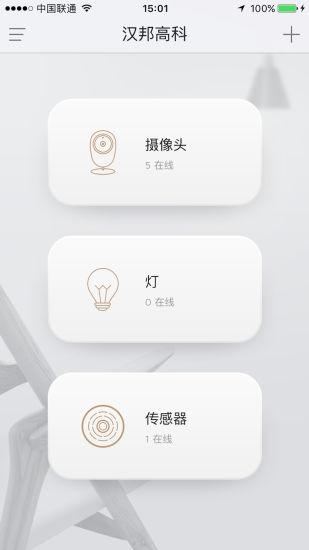 汉邦鸿雁云Pro软件截图2