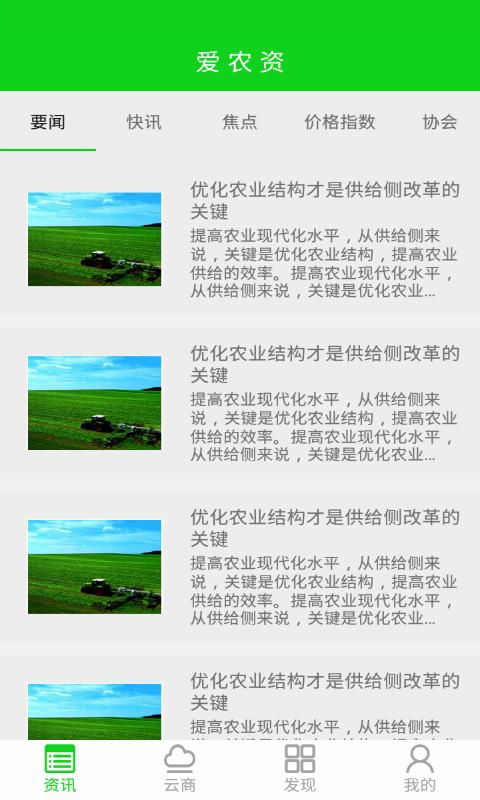 爱农资软件截图1