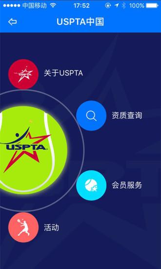 考奇网球软件截图2