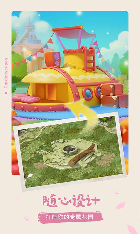 梦幻花园-彩色生活