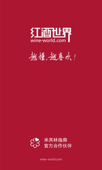 红酒世界软件截图4