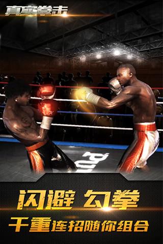 真实拳击软件截图4