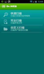 Dr.Web反病毒手机基本保护