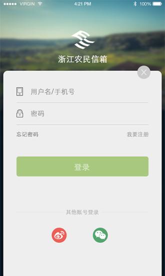 农民信箱软件截图0