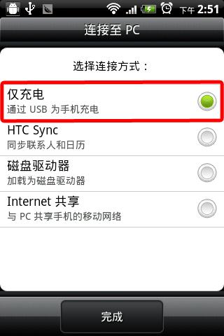 HTC Sensation Storm I5 高级重启 tweaks 国内天气源 各种精彩 04.15