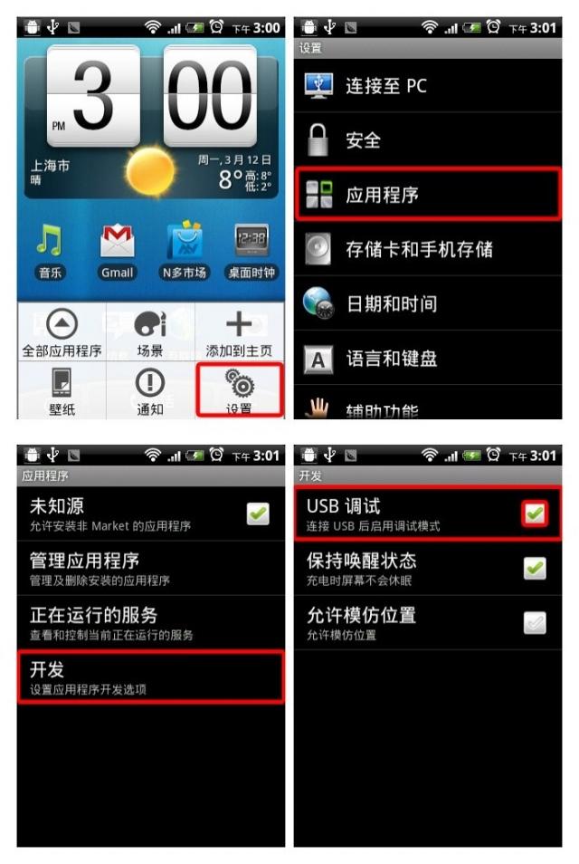 HTC Sensation强势升级!sense3.5+官方2.3.5的更新令你欲罢不能!