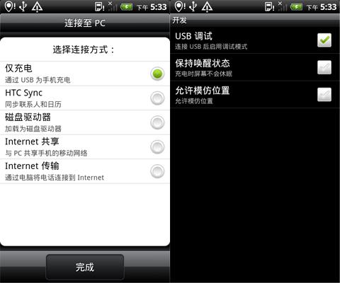 HTC Desire S Virtuous Quattro Rc3