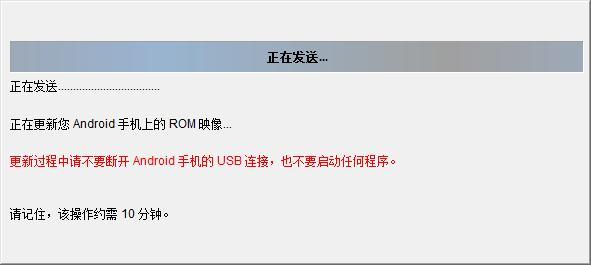 G23 港版原版RUU ENDEAVOR U ICS 40 hTC Asia HK 1.29.708.9