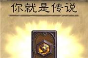 炉石传说新手礼包卡包领取全攻略 炉石传说迎新卡包职业英雄合集