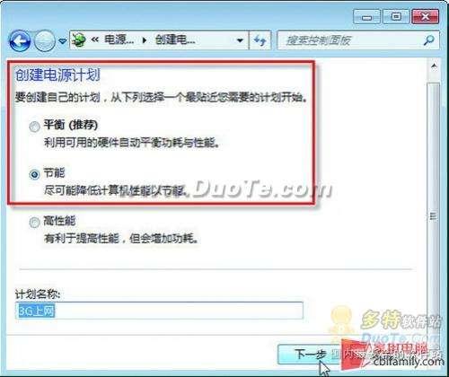 Windows 7利用节能组件提高电池使用时间