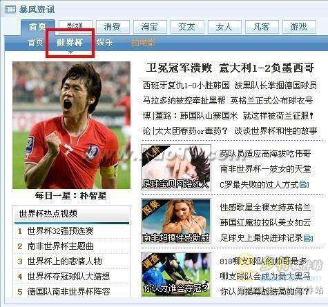 世界杯热点 三大视频门户抢播