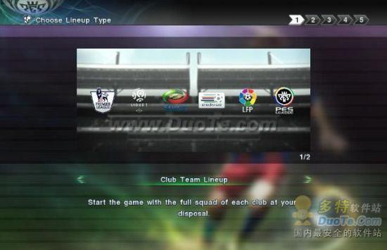 《实况足球2011》ML联赛球队换成大师级球队