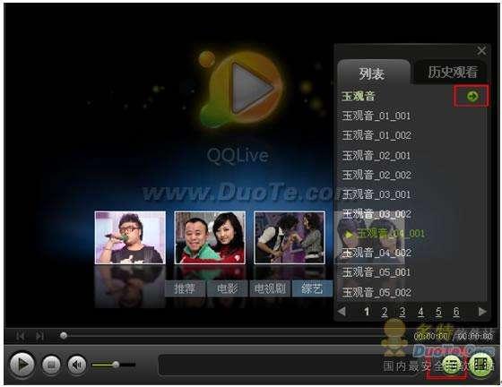 QQLive使用技巧:回到正在观看节目的相关页面