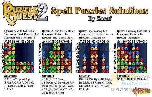 《战神的挑战2》图形谜题解法示意图