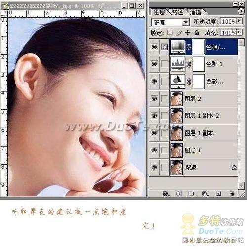 Photoshop调出美女照片脸部红润的肤色
