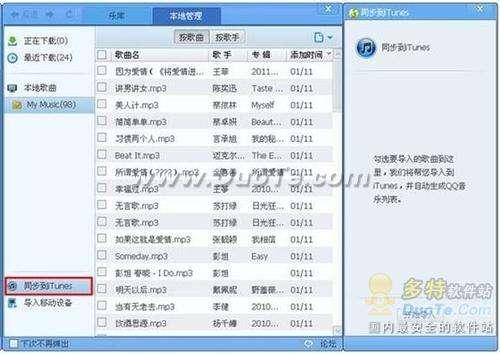 QQ音乐推2011贺岁版 下载歌曲一键导入