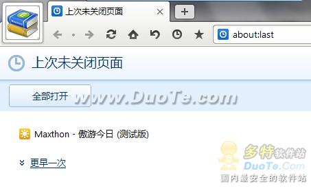 搞定特殊页面 让傲游3浏览器如虎添翼