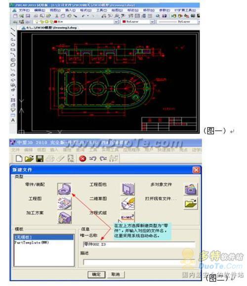 中望CAD教程:DWG图纸与中望3D交互生成实体