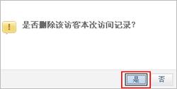 如何删除QQ空间最近访客记录
