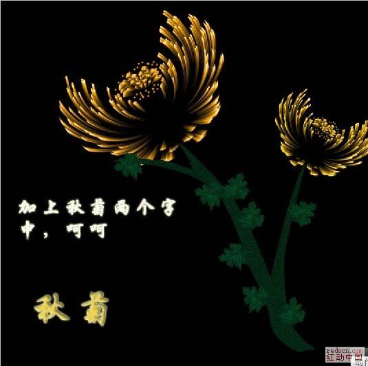 Photoshop滤镜打造漂亮的火焰菊花