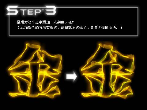 Firewoks摇动变形打造摇滚波字体