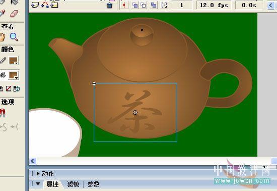 Flash教你制作悠闲来喝茶