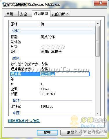 在Windows7系统中修改MP3音乐信息