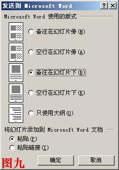 PowerPoint如何将演示文稿转换为WORD文档