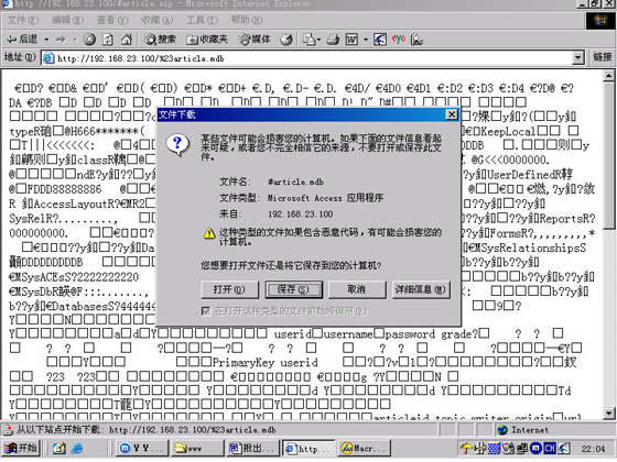MySQL数据库下载漏洞攻击技术