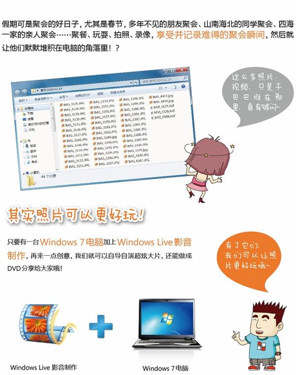 Windows 7漫画专辑:照片变影片