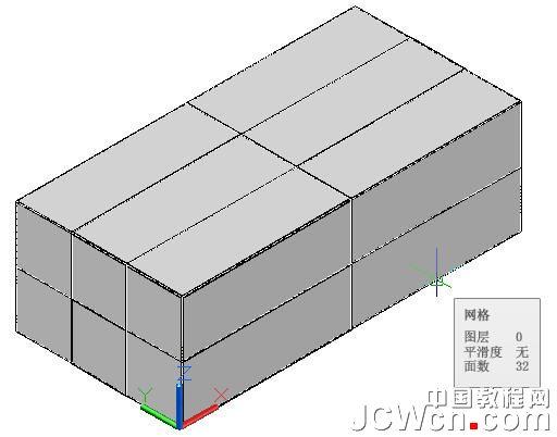 AutoCAD运用长方体网格拉伸制作双人和多人沙发
