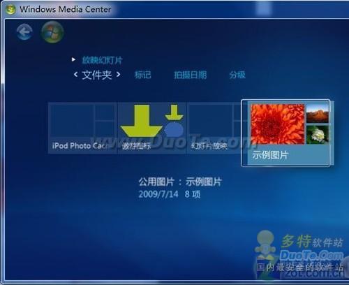 Windows7多媒体娱乐中心浏览图片更绚丽