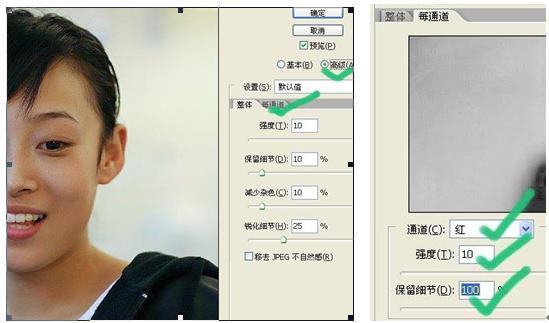 Photoshop滤镜为MM磨皮