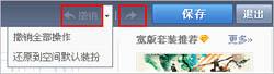 QQ空间装扮新版各栏目简介