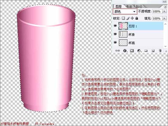 Photoshop绘制漂亮情侣杯
