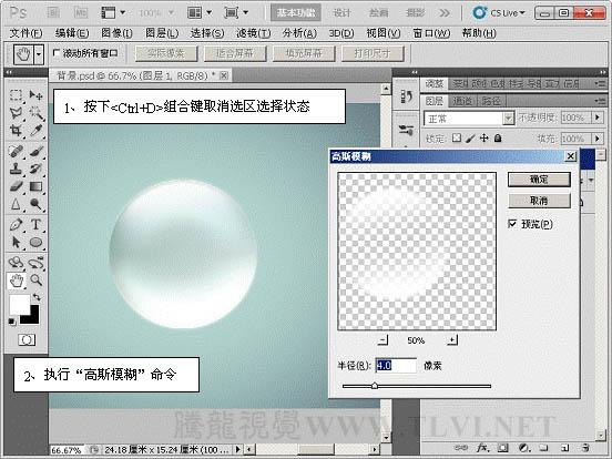 PS按钮制作基础教程之制作青色水晶雪花按钮