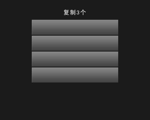 PS按钮制作基础教程之制作灰色质感导航栏
