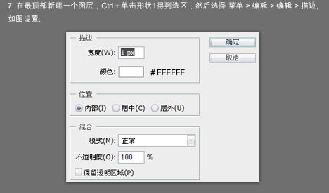 PS按钮制作基础教程之制作黑色质感按钮