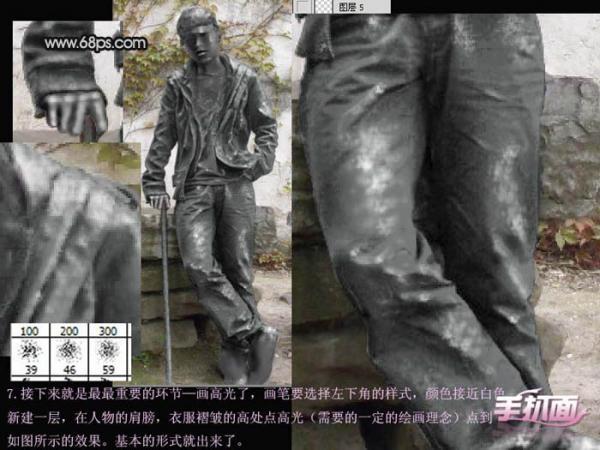 PS照片特效基础教程之人物转为金属雕像