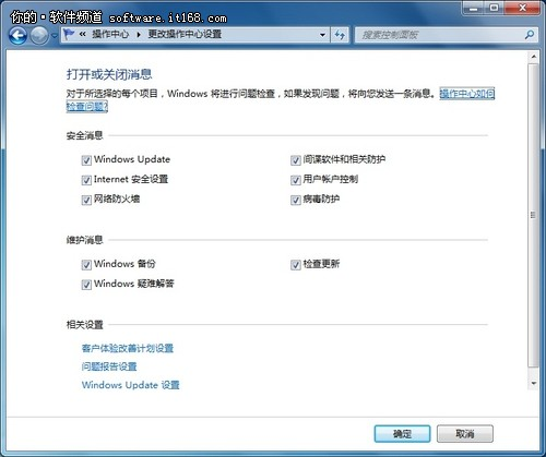 Windows7操作中心一站式安全管理