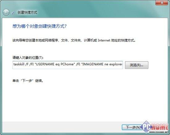 一键关闭Windows7所有运行中的程序