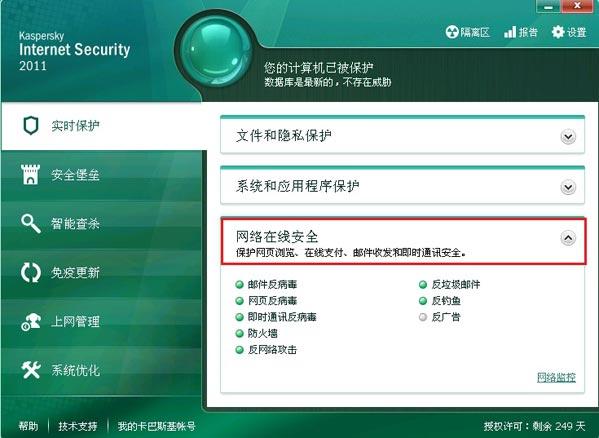PPTV网络电视被防火墙禁止的解决方法
