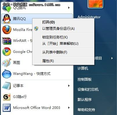 Windows7开始菜单快捷应用技巧