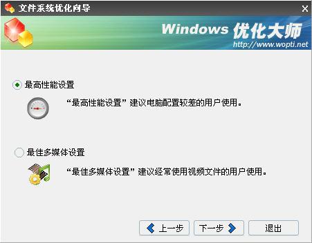 Windows优化大师之文件系统优化