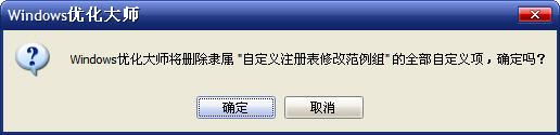 Windows优化大师之自定义设置项