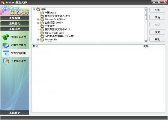 Windows优化大师之软件智能卸载