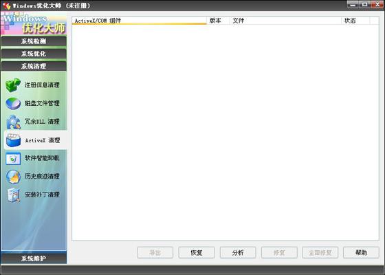 Windows优化大师 ActiveX清理