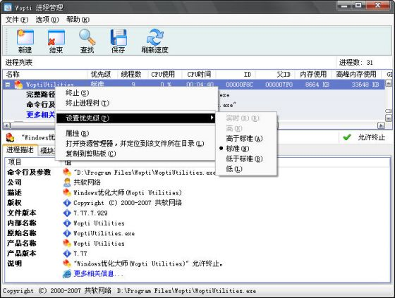 Windows优化大师之Wopti进程管理大师