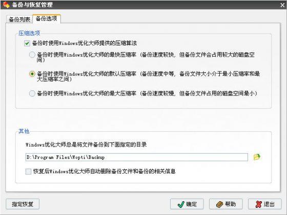 Windows优化大师之备份与恢复