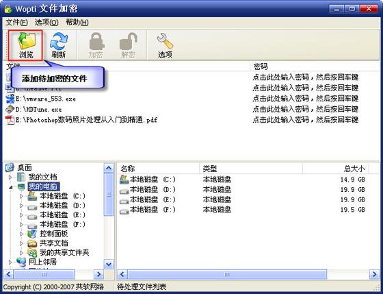 Windows优化大师之Wopti文件加密